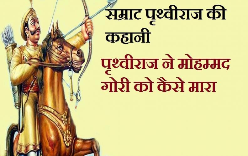 पृथ्वीराज चौहान और मोहम्मद गौरी की लड़ाई | Prithviraj Chauhan and Muhammad Ghori war in Hindi