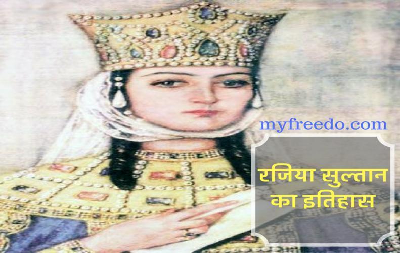 रजिया सुल्तान का इतिहास | All About History of Razia Sultan in Hindi