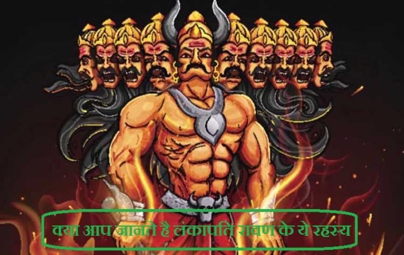 क्या आप जानते है लंकापति रावण के ये रहस्य | Mysteries of Lankapati Ravan In Hindi