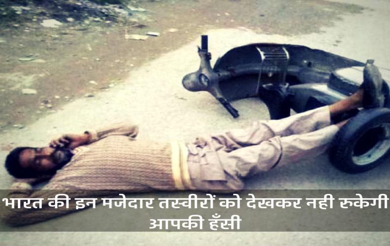 भारत की इन मजेदार तस्वीरों को देखकर नही रुकेगी आपकी हँसी | 10 Funny Photos India People