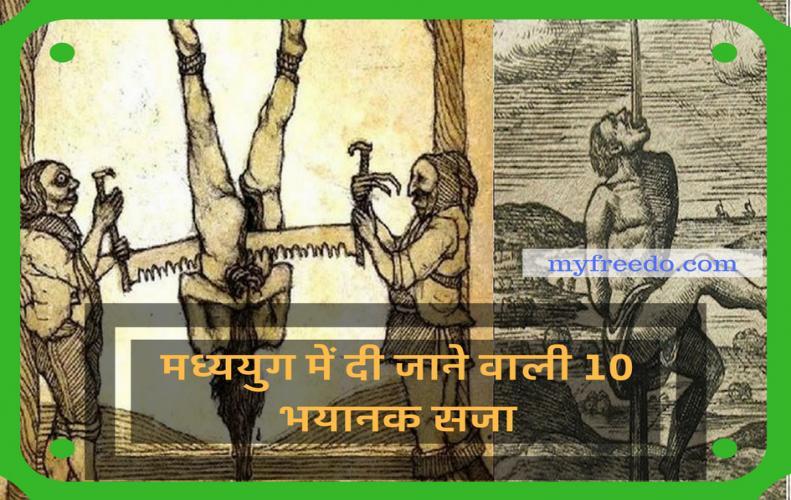 मध्ययुग में दी जाने वाली 10 भयानक सजा | 10 horrible punishments of the Middle Ages in Hindi