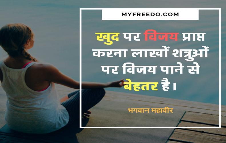 भगवान् महावीर के अनमोल विचार |  Bhagwan Mahavir Quotes In Hindi