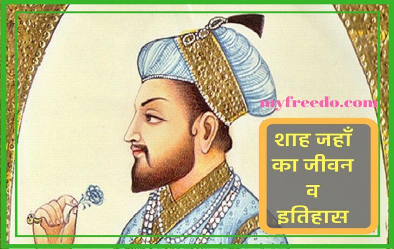 शाहजहाँ का जीवन व इतिहास | All About History of Shah Jahan in Hindi