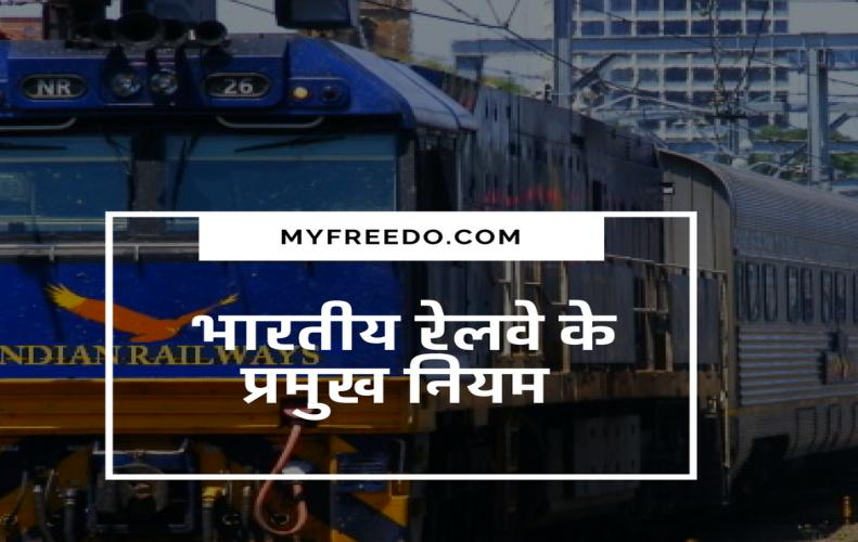 भारतीय रेलवे के प्रमुख...
