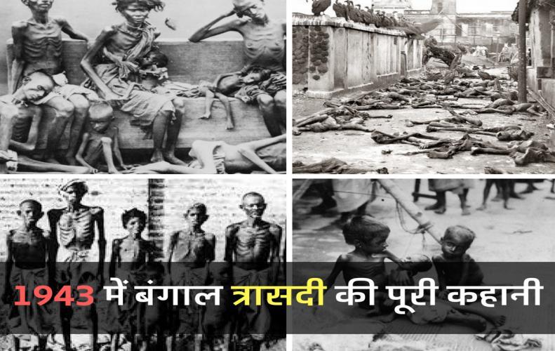 1943 में बंगाल त्रासदी की ...