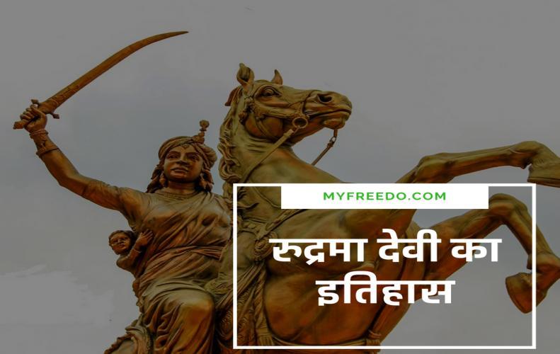 रुद्रमा देवी का इतिहास । All About Rudrama Devi History in Hindi