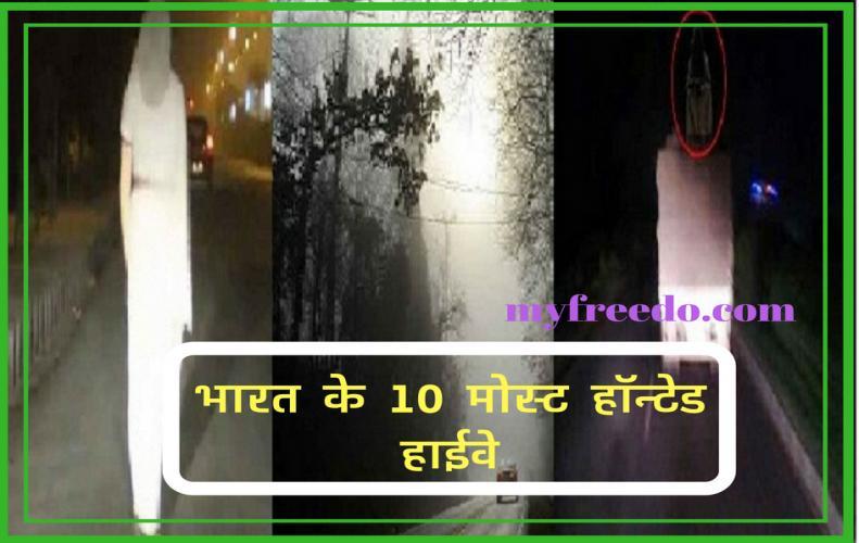 भारत के 10 ऐसे हाईवे जिन्हें माना जाता है'मोस्ट हॉन्टेड'|India's 10 'Most Haunted' Highway in Hindi