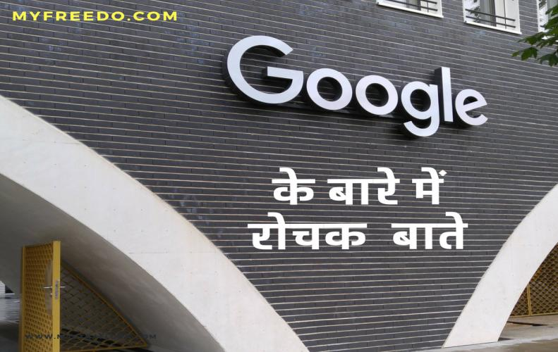 Google के बारे में रोचक बाते | Interesting Things About Google In Hindi