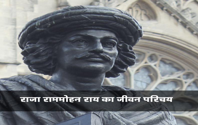 राजा राममोहन राय के जीवन का परिचय | Raja Ram Mohan Roy Bio in Hindi