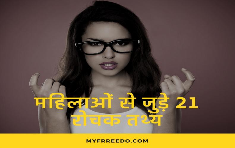 महिलाओं से जुड़े 21 रोचक तथ्य | 21 Interesting Facts Related To Women