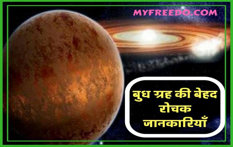 बुध ग्रह की बेहद रोचक जानकारियाँ | Mercury Planet in Hindi