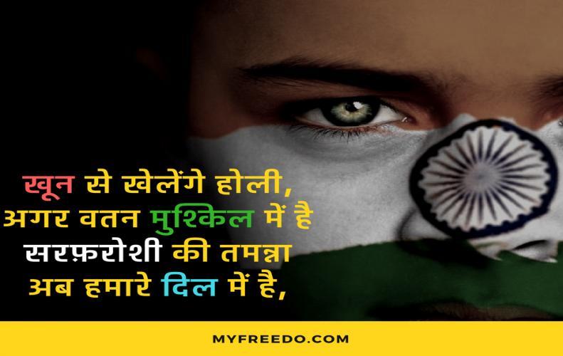 देश भक्ति हिंदी शायरी | ...