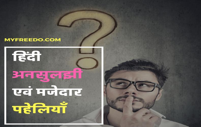 15 अनसुलझी पहेलियाँ |  Unsolved Riddles in Hindi
