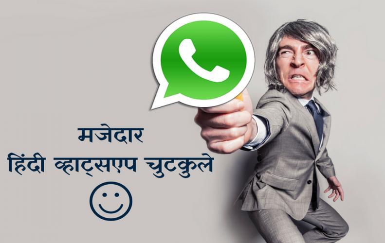 मजेदार हिंदी व्हाट्सएप चुटकुले | WhatsApp Funny Jokes in Hindi