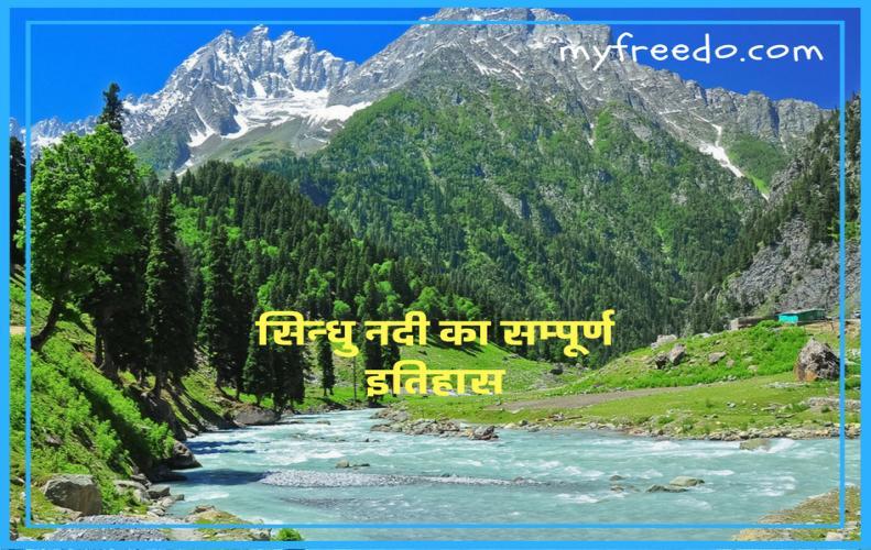 सिन्धु नदी का सम्पूर्ण इतिहास जानें   History of the Indus River in Hindi