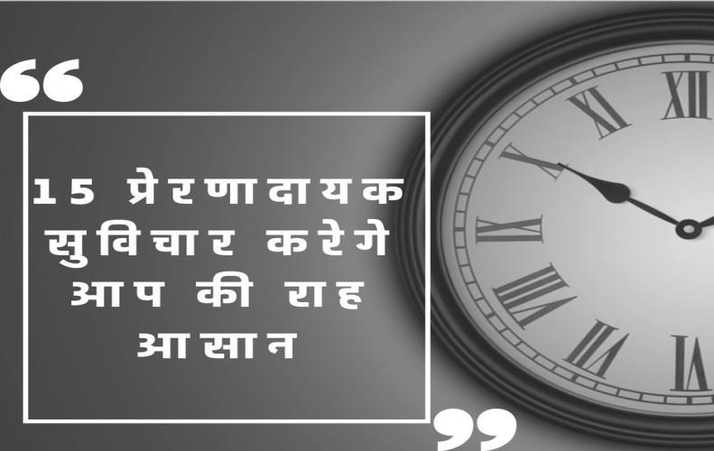 15 प्रेरणादायक सुविचार करेगे आप की राह आसान | Life Quotes & Positive Thoughts In Hindi