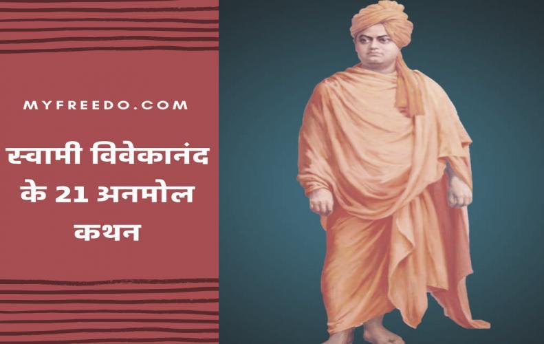 स्वामी विवेकानंद के 21 अनमोल कथन | Swami Vivekananda Quotes in Hindi
