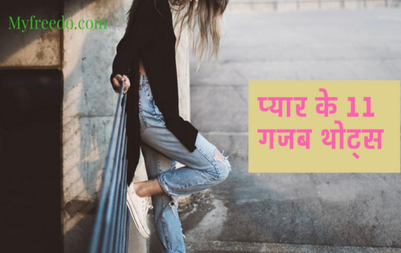प्यार के 11 गजब विचार | Amazing Thoughts & Quotes of Love In Hindi