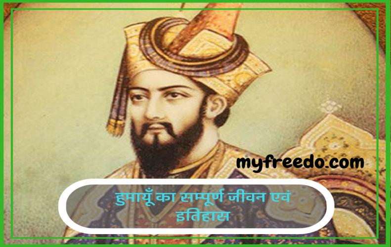 हुमायूँ का सम्पूर्ण जीवन एवं इतिहास | Humayun Life and History in Hindi