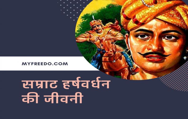 सम्राट हर्षवर्धन की जीवनी |  Harshavardhana Biography In Hindi