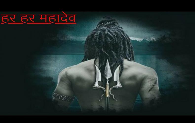 भगवान शिव की अद्भुत कव�...
