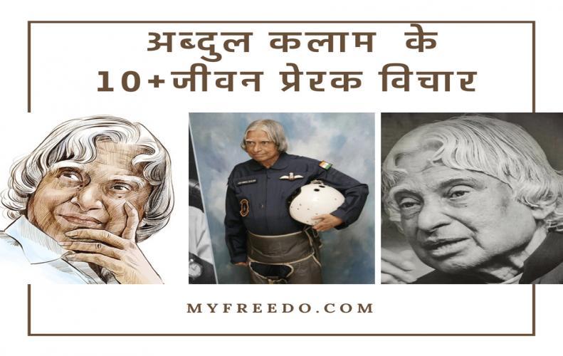 अब्दुल कलाम  के 10+ जीवन प्रेरक विचार |  APJ  Abdul Kalam Quotes In Hindi