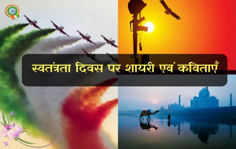 स्वतंत्रता दिवस पर शायरी एवं कविताएँ | Independence Day Quotes in Hindi