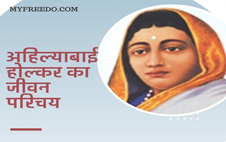अहिल्याबाई होल्कर का जीवन परिचय | Ahilyabai Holkar Biography In Hindi
