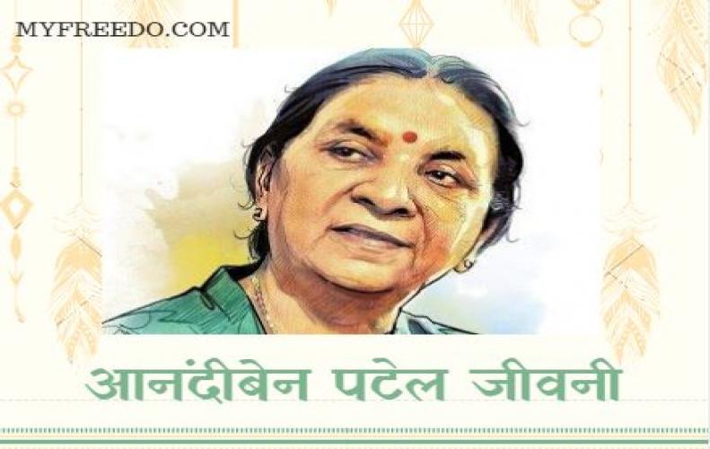 आनंदीबेन पटेल जीवनी  | Anandiben Patel Biography In Hindi
