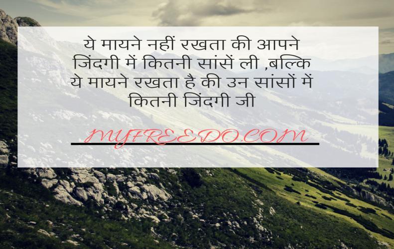 इन सुविचारो को पढ़ कर आपकी भी जिंदगी बन जायेगी | Motivational Thought in Hindi