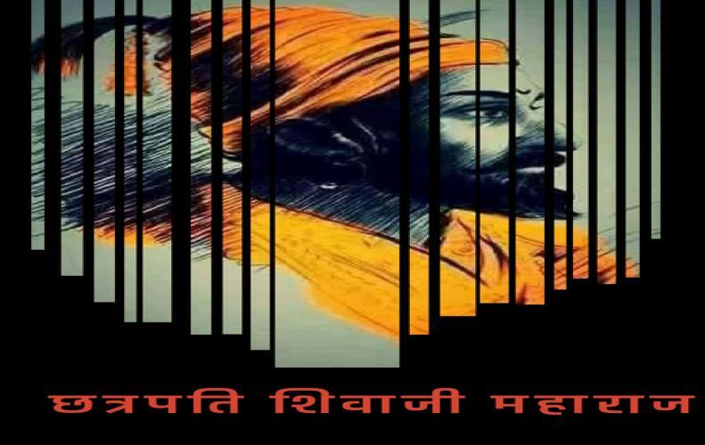 शिवाजी महाराज के विचार व् अनमोल कथन  | Shivaji Maharaj Quotes in Hindi