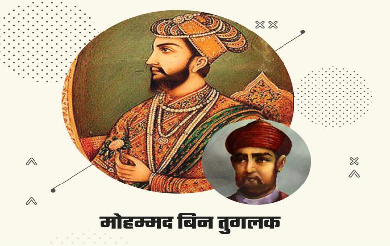 मुहम्मद बिन तुगलक की जीवनी | Muhammad Bin Tughluq Biography In Hindi