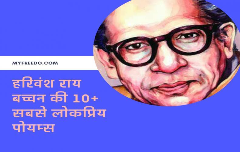 हरिवंश राय बच्चन की सबसे लोकप्रिय कविताएँ | Harivansh Rai Bachchan Poems In Hindi