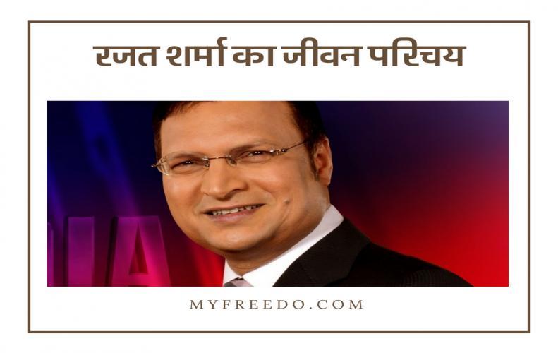 रजत शर्मा का जीवन परिचय | Rajat Sharma Biography In Hindi