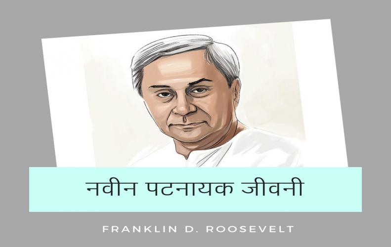 नवीन पटनायक जीवनी | Navin Patnaik Biography in Hindi