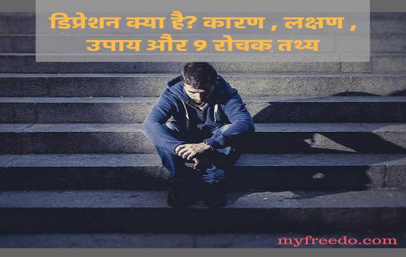 डिप्रेशन क्या है? कारण , लक्षण , उपाय और 9 रोचक तथ्य | All About Depression in Hindi