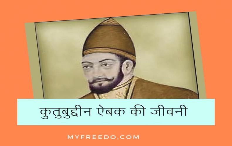 कुतुबुद्दीन ऐबक की जीवनी एवं इतिहास | Qutubuddin Aibak Biography In Hindi