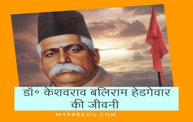 RSS स्थापक केशवराव बलिराम हेडगेवार जीवनी | Keshavrao Baliram Hedgewar Biography In Hindi