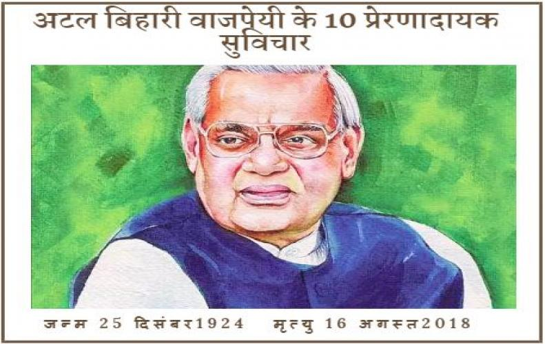 अटल बिहारी वाजपेयी के 10 प्रेरणादायक सुविचार |  Atal Bihari Vajpayee 10 Quotes In Hindi