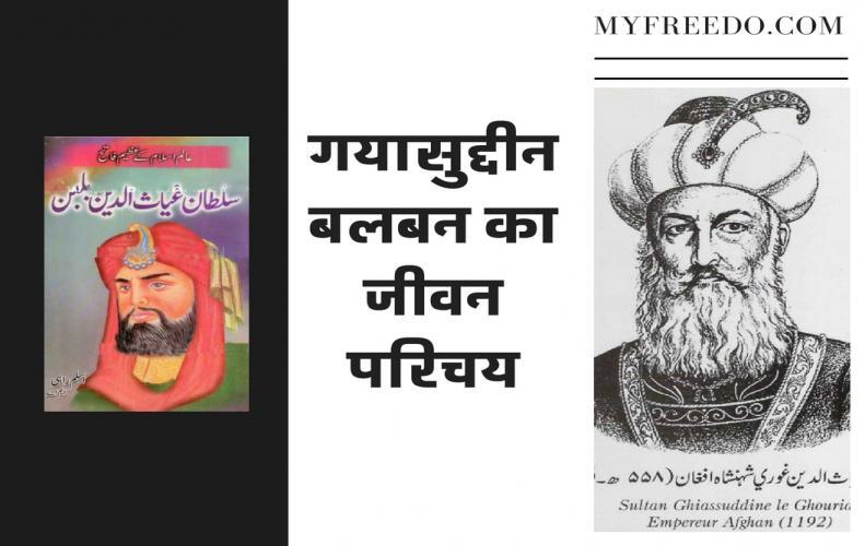 गयासुद्दीन बलबन का जीवन परिचय |  Gayasuddin Balwan Biography In Hindi