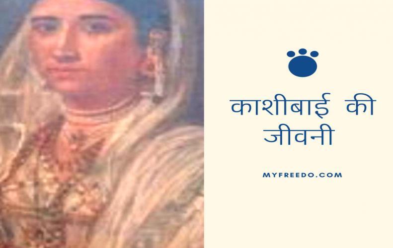 काशीबाईका जीवन परिचय | Kashibai Biography In Hindi