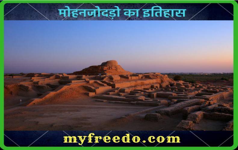 मोहनजोदड़ो का इतिहास | History of Mohenjodaro in Hindi