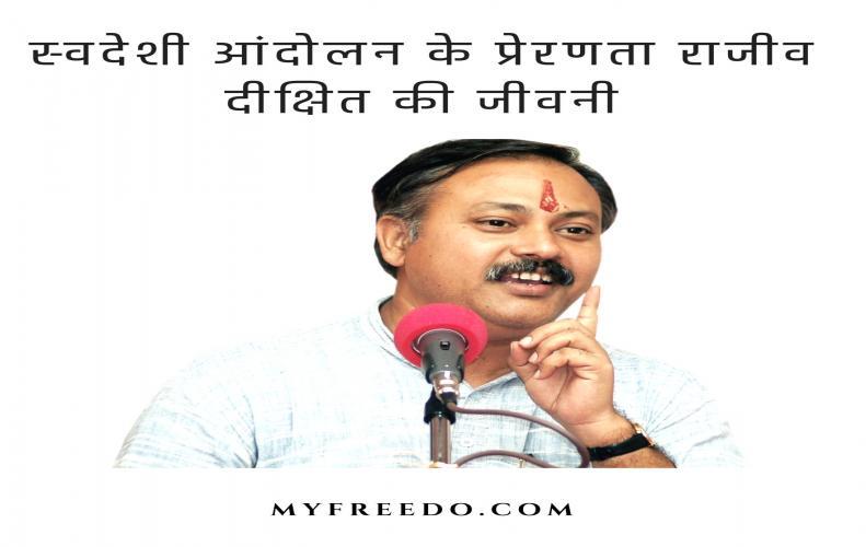 राजीव दीक्षित (राजीव भाई) की जीवनी और संघर्ष | Rajiv Dixit Biography,Wiki In Hindi