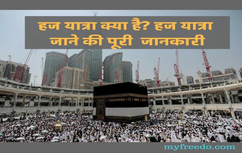 हज यात्रा की पूरी जानकारी | All About Hajj Travel in Hindi