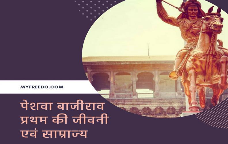 पेशवा बाजीराव प्रथम की जीवनी एवं साम्राज्य | Peshwa Bajirao I Biography In Hindi
