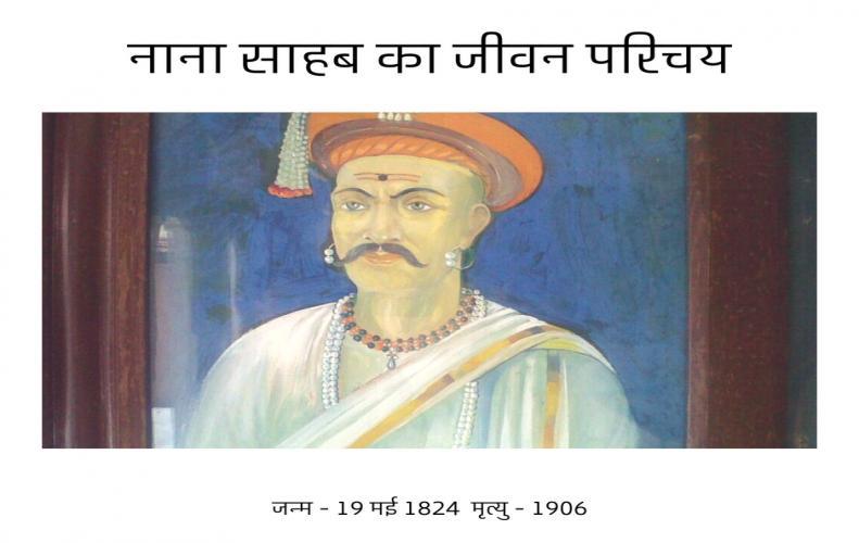 स्वतंत्रता सेनानी नाना साहब की जीवनी | Nana Saheb Biography In Hindi