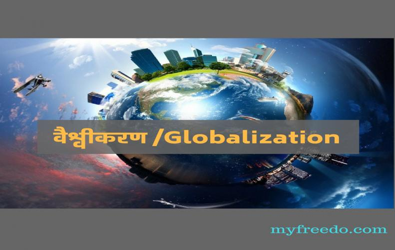 जाने वैश्वीकरण की कुछ ख़ास बातें एवं कारण | All About Globalization and Its Facts In Hindi