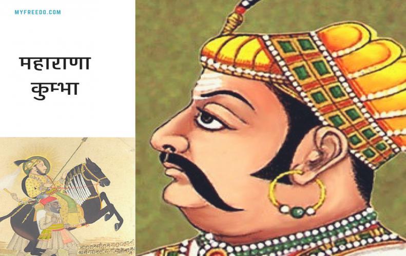 महाराणा कुम्भा के कार्य, युद्ध, जीवनी एवं म्रत्यु   Maharana Kumbha Biography in hindi