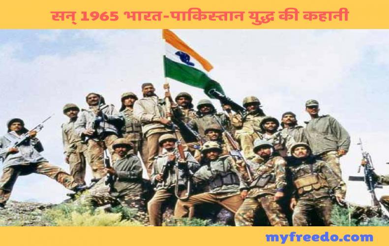 सन् 1965 भारत-पाकिस्तान युद्ध की कहानी | All About Story of India-Pakistan War in HIndi