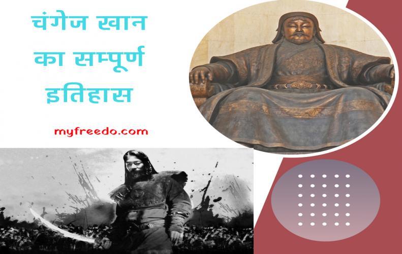 चंगेज खान का सम्पूर्ण इतिहास | History of Genghis Khan in Hindi